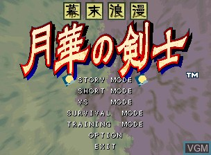 Title screen of the game Bakumatsu Roman Gekka no Kenshi on SNK NeoGeo CD