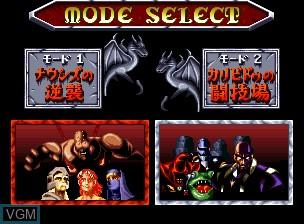 Menu screen of the game Crossed Swords II on SNK NeoGeo CD