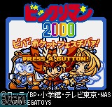 Title screen of the game Bikkuriman 2000 on SNK NeoGeo Pocket