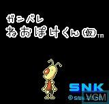 Title screen of the game Ganbare NeoPoke Kun on SNK NeoGeo Pocket