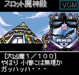Menu screen of the game Bikkuriman 2000 on SNK NeoGeo Pocket
