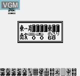Dokodemo Mahjong
