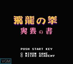 Title screen of the game Hiryuu no Ken - Ougi no Sho on Nintendo NES