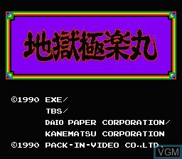 Title screen of the game Jigoku Gokuraku Maru on Nintendo NES