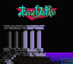 Title screen of the game Olympus no Tatakai on Nintendo NES
