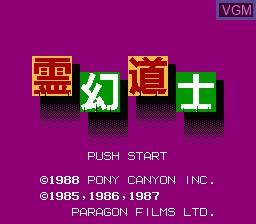 Title screen of the game Reigen Doushi on Nintendo NES