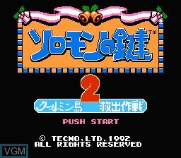 Title screen of the game Solomon no Kagi 2 - Coolmin Tou Kyuushutsu Sakusen on Nintendo NES