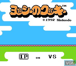Title screen of the game Yoshi no Cookie on Nintendo NES