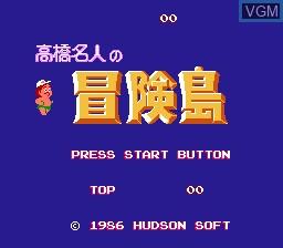 Title screen of the game Takahashi Meijin no Bouken Shima on Nintendo NES