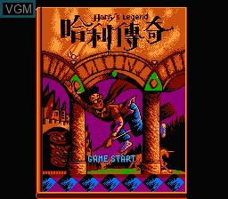 Title screen of the game Harry's Legend on Nintendo NES
