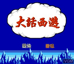 Title screen of the game Da Hua Xi You on Nintendo NES
