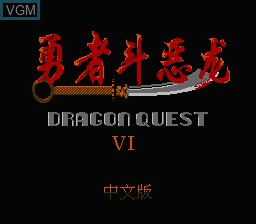 Title screen of the game Yong Zhe Dou E Long - Dragon Quest VI on Nintendo NES
