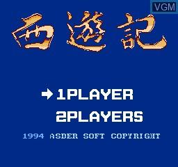 Title screen of the game Zhen Ben Xi You Ji on Nintendo NES