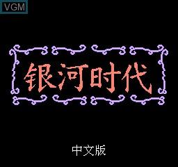Title screen of the game Yin He Shi Dai on Nintendo NES