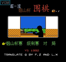 Title screen of the game Yanshan Chess on Nintendo NES