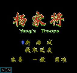 Title screen of the game Yang Jia Jiang - Yang's Troops on Nintendo NES