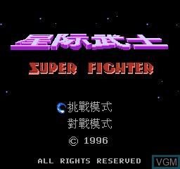 Title screen of the game Xing Ji Wu Shi - Super Fighter on Nintendo NES