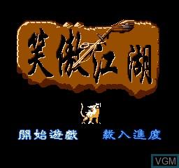 Title screen of the game Xiao Au Jiang Wu on Nintendo NES
