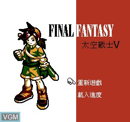 Title screen of the game Final Fantasy V on Nintendo NES