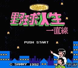 Title screen of the game Aa Yakyuu Jinsei Icchokusen on Nintendo NES