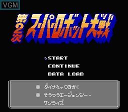 Title screen of the game Dai-2-Ji - Super Robot Taisen on Nintendo NES