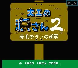 Title screen of the game Daiku no Gen San 2 - Akage no Dan no Gyakushuu on Nintendo NES