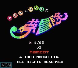 Title screen of the game Erika to Satoru no Yume Bouken on Nintendo NES
