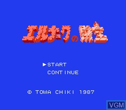 Title screen of the game Erunaaku no Zaihou on Nintendo NES