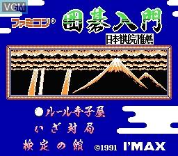 Title screen of the game Famicom Igo Nyuumon on Nintendo NES