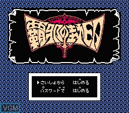 Title screen of the game Haja no Fuuin on Nintendo NES