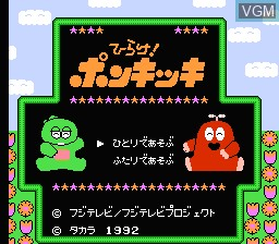 Title screen of the game Hirake! Ponkikki on Nintendo NES