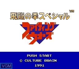 Title screen of the game Hiryuu no Ken Special - Fighting Wars on Nintendo NES