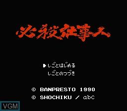 Title screen of the game Hissatsu Shigoto Nin on Nintendo NES
