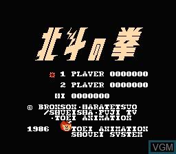 Title screen of the game Hokuto no Ken on Nintendo NES