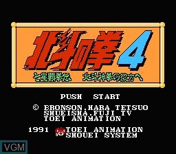 Title screen of the game Hokuto no Ken 4 - Shichisei Haken Den - Hokuto Shinken no Kanata e on Nintendo NES