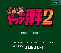 Title screen of the game Honoo no Doukyuuji - Dodge Danpei 2 on Nintendo NES