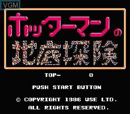 Title screen of the game Hottaaman no Chitei Tanken on Nintendo NES