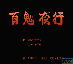 Title screen of the game Hyakkiyakou on Nintendo NES
