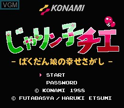 Title screen of the game Jarinko Chie - Bakudan Musume no Shiawase Sagashi on Nintendo NES