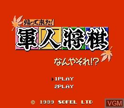 Title screen of the game Kaettekita! Gunjin Shougi - Nanya Sore! on Nintendo NES