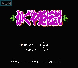 Title screen of the game Kaguya Hime Densetsu on Nintendo NES