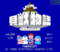Title screen of the game Kaijuu Monogatari on Nintendo NES