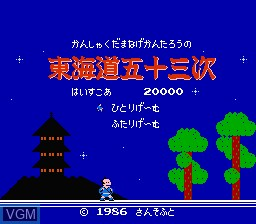Title screen of the game Kanshakudama Nage Kantarou no Toukaidou Gojuusan Tsugi on Nintendo NES
