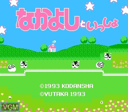 Title screen of the game Nakayoshi to Issho on Nintendo NES