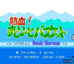 Title screen of the game Nekketsu! Street Basket - Ganbare Dunk Heroes on Nintendo NES