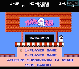 Title screen of the game Obake no Q Tarou - Wanwan Panic on Nintendo NES