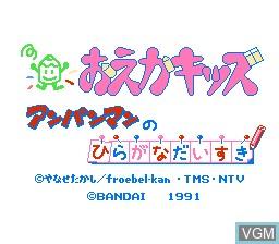 Title screen of the game Oeka Kids - Anpanman no Hiragana Daisuki on Nintendo NES