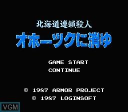 Title screen of the game Hokkaidou Rensa Satsujin - Okhotsk ni Kiyu on Nintendo NES