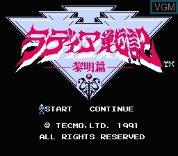 Title screen of the game Radia Senki - Reimei Hen on Nintendo NES