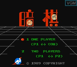 Title screen of the game Um Chi on Nintendo NES